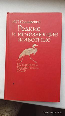 Редкие и исчезающие животные И.П Сосновский