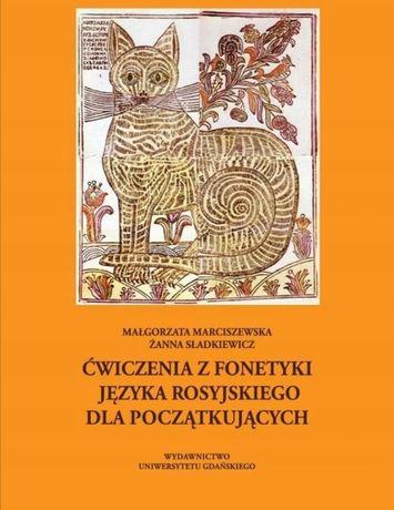 M. Marciszewska Ż. Sładkiewcz Ćwiczenia z fonetyki języka rosyjskiego