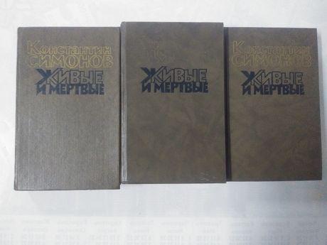 К. Симонов . Живые и мертвые , в трех томах