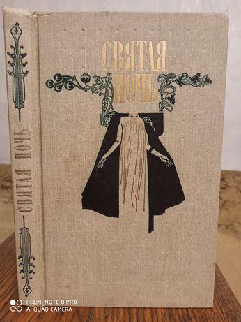 Книга ,, Святая ночь ,,