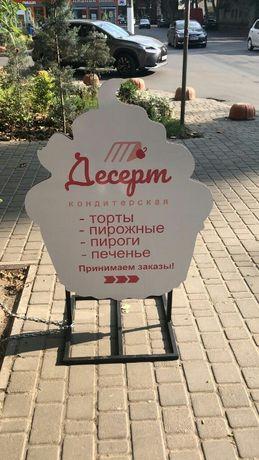 Мимоход, Штендер, Ростовая фигура, Спотыкач