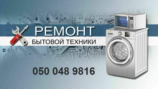 Ремонт стиральных машин и быт.техники