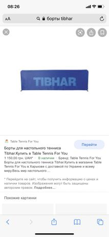 Борты для настольного тенниса Tibhar бу 4 шт