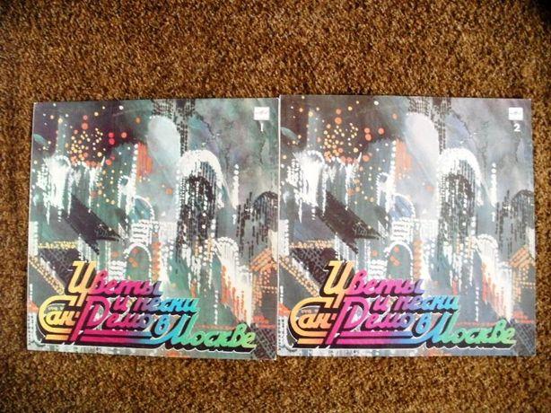 Продам пластинки Цветы и песни Сан-Ремо в Москве (2 LP)
