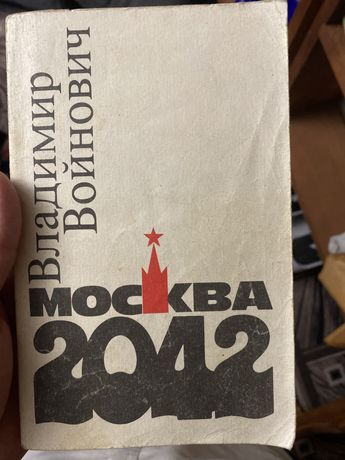 Войнович Москва 2042