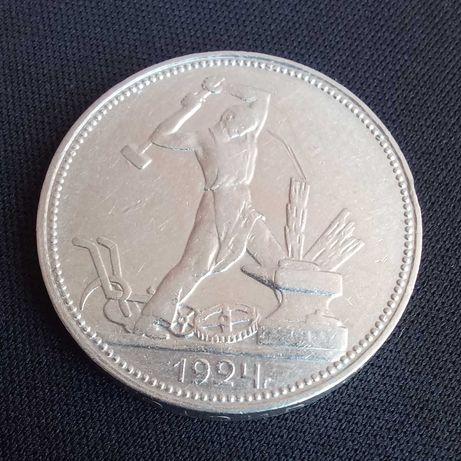 50 копеек 1924 года (полтинник) серебро оригинал