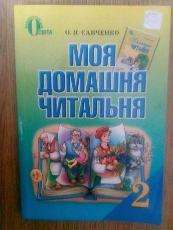 """Продам учебник """"Моя домашня читальня"""" 2 класс, в отличном состоянии"""