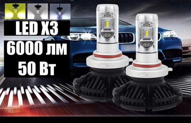 Автосвет, ЛЕД лампы X3. Автолампы 50 Вт, 6500 К, 6000 Лм. ХИТ!