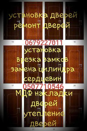 Установка дверей_Установка и замена замков_МДФ накладки дверей. 24/7.