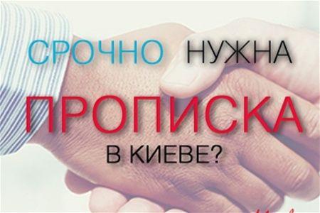 Прописка. Киев. 2300 грн