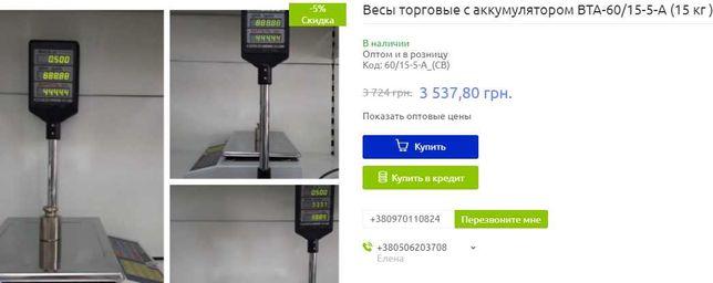 Ваги магазинні ВТА-60 / 15-5D-АC