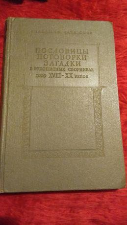 Книга Пословицы, поговорки, загадки в рукописных сборниках