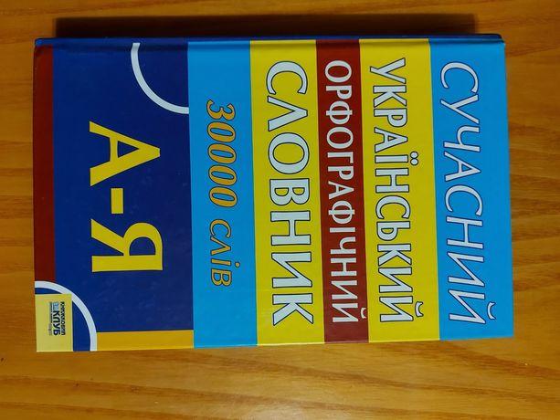 Орфографический словарь украинского языка