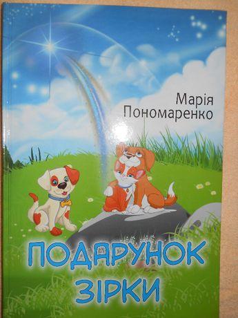 дитяча книга М.Пономаренко Подарунок Зірки 2020 р.