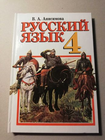 """Учебник: Анисимова В.А. """"РУССКИЙ ЯЗЫК"""", 4 класс (новый) 2 шт."""