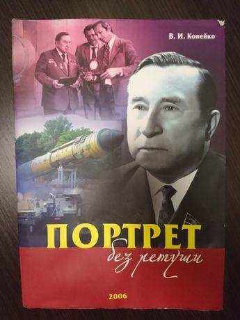Книга к 100-летию Макарова