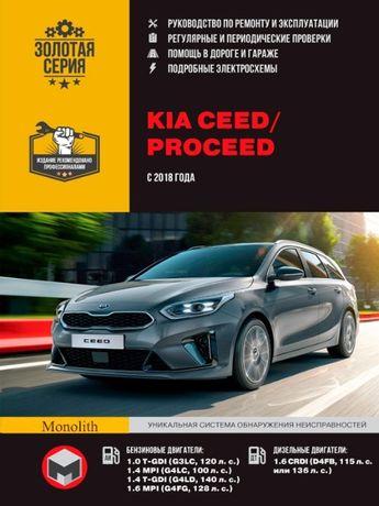 Kia Ceed / ProCeed. Руководство по ремонту и эксплуатации. Книга.