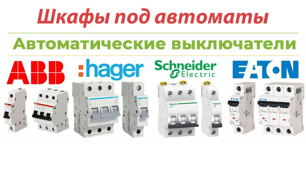 ---Автоматы ABB Schnaider Hager Legrand Eaton Geneal electricЩиты бокс Харьков - изображение 1