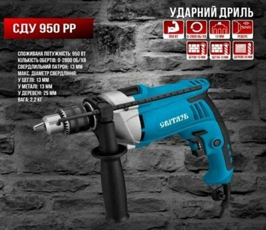 Дрель-шуруповерт ударная Свитязь СДУ 950 РР