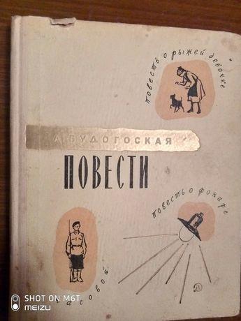 """Л.Будогорская """"Повести"""", 1967 г."""
