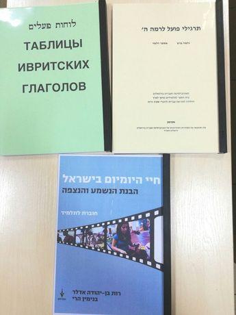 Учебники по ивриту