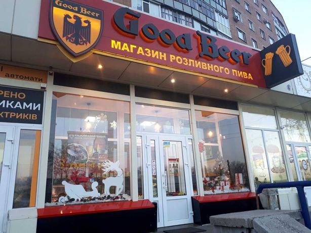 Продам сеть магазинов разливного пива Good Beer, г.Полтава