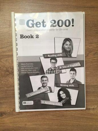 Продам книгу Get200 (11 класс)