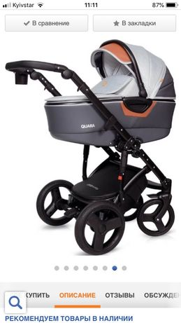 Універсальна коляска 2 в 1 Coto Baby Quara практично нова !!!