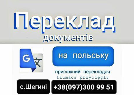Переклад  присяжний PL-UA UA-PL