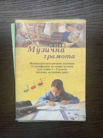 Книжки з музичної грамоти(сольфеджіо, муз література)