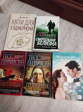Продам книги (Смертницы, Грешница, Смертельная белизна та інші).