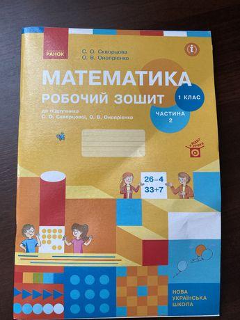 Рабочая тетрадь по математике