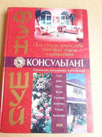 Книга про Фэн  Шуй