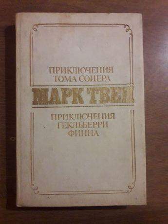 Приключения Тома Сойера и Геkльберри Финна