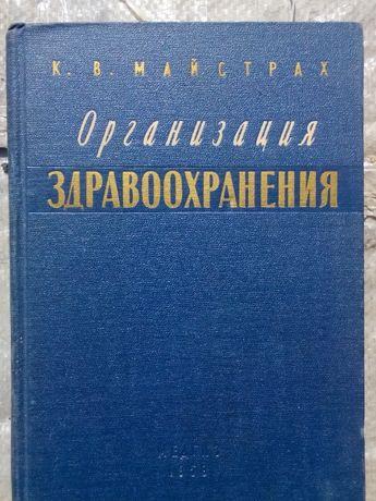 Организация здравоохранения, 1959