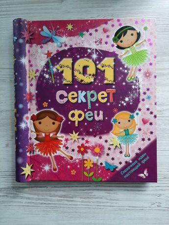 Книга 101 секрет феи (на русском язык)