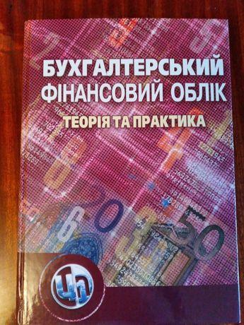 Бухгалтерський фінансовий облік. Теорія та практика