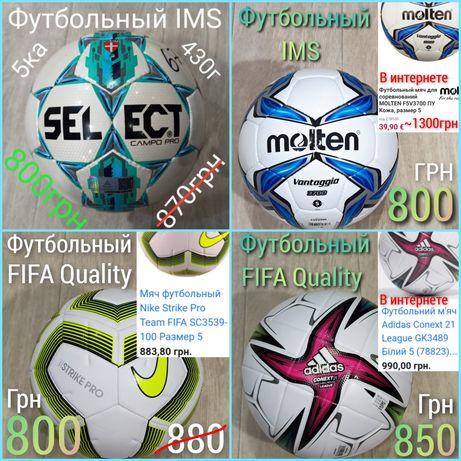 Мяч футбольный Adidas terrapass FIFA OMB(4-5 Размер) Nike Select DERBY