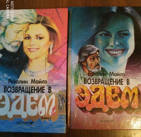 Возвращение в Эдем, 2 книги