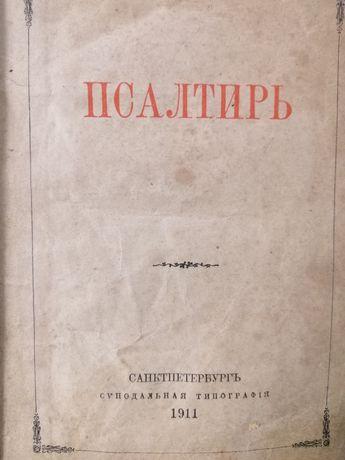 Продам псалтырь 1911
