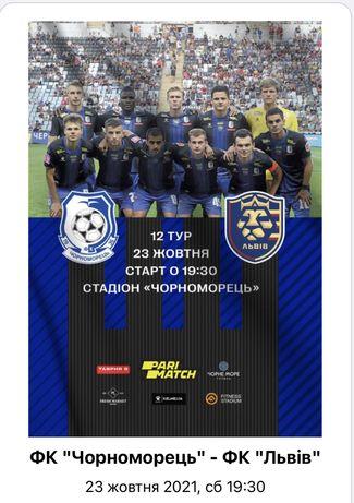 Продам билеты на матч «Черноморец» - «Львов» VIP сектор за пол цены