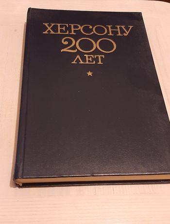 Книга Херсону 200 лет 1978 год.