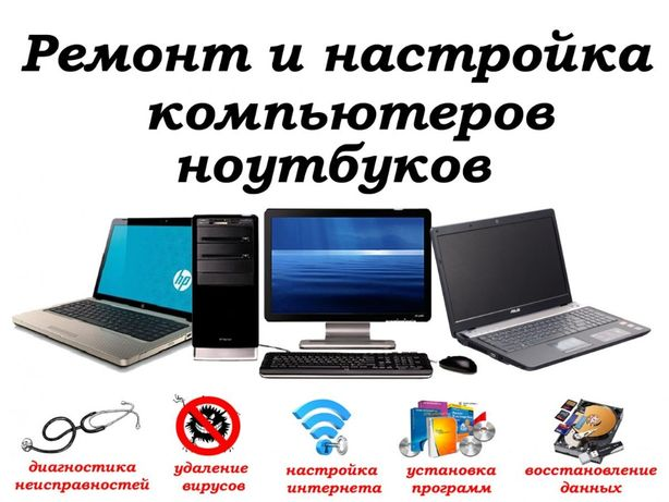 Чистка и ремонт компьютеров на дому.