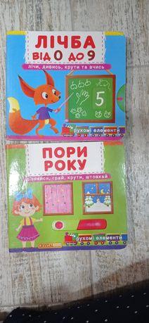 Детские познавательные книги/книги крути, толкай