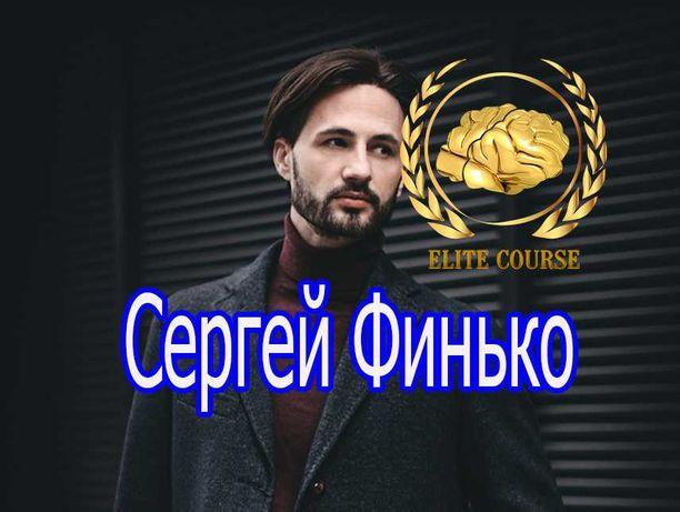 Сергей Финько-Управление телом. Сверхчеловек. Посвящение в новую магию