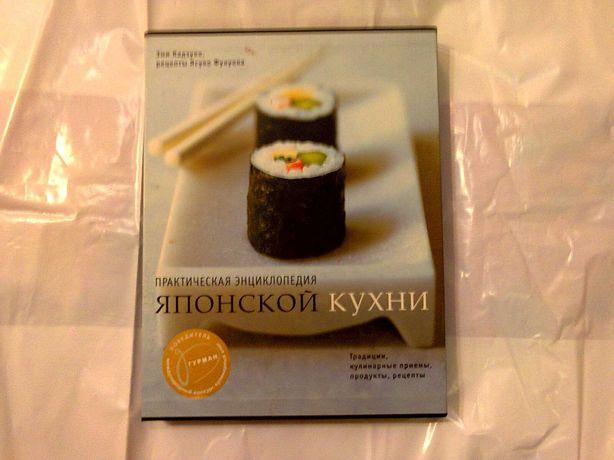 продам  книгу  японская кухня