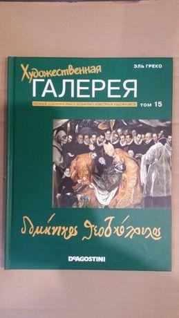 Книги серии «Художественная галерея» Полное собрание работ