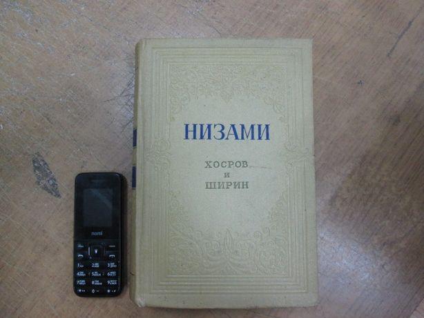 Низами. Хосров и Ширин. Поэма