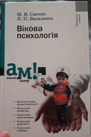 Вікова психологія