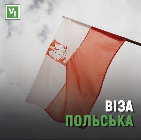 Польська віза 180/365